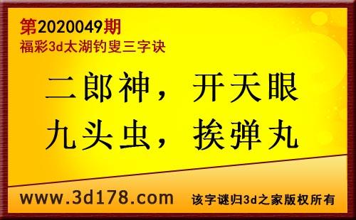 3d第2020049期太湖图库解字谜:二郎神,开天眼