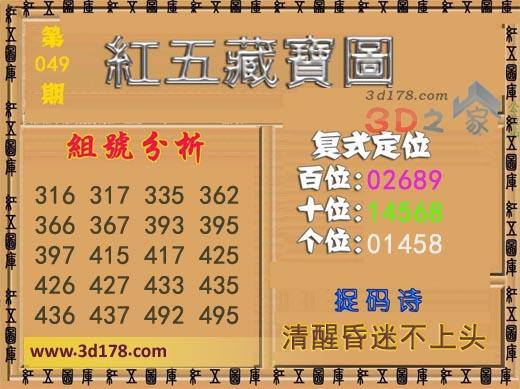 3d第2020049期红五藏宝图推荐:百位02689