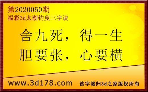 3d第2020050期太湖图库解字谜:舍九死,得一生