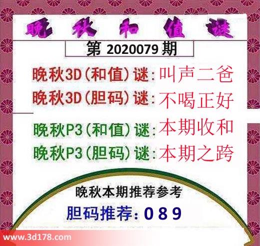 3d红五晚秋图第2020079期胆码推荐:089