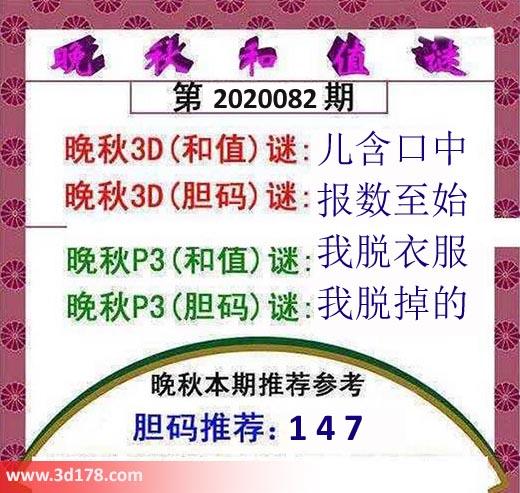 3d红五晚秋图第2020082期胆码推荐和值谜:儿含口中