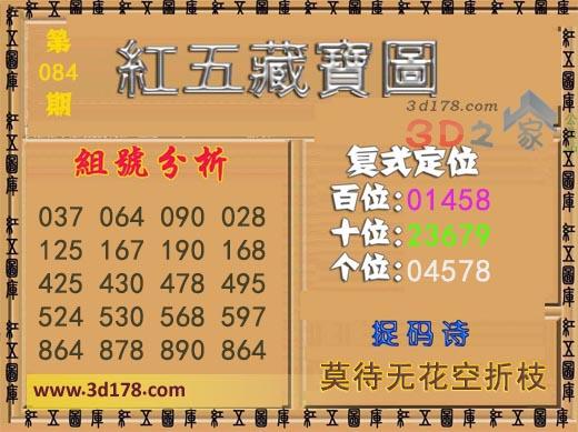 3d第2020084期红五藏宝图推荐百位:01458
