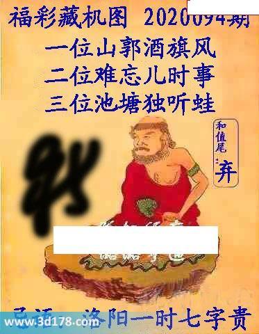 3d第2020094期正版藏机图推荐一位:山郭酒旗风