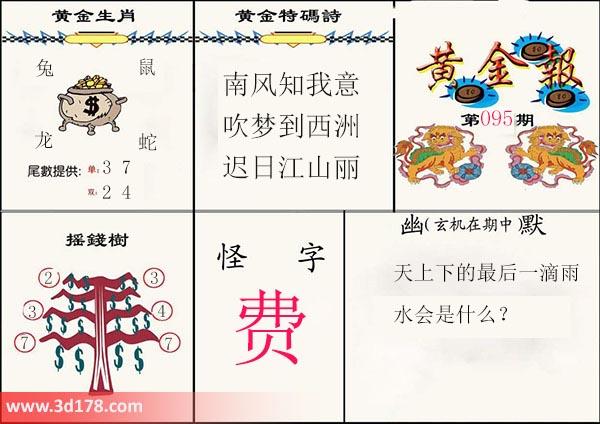 3d第2020095期黄金报黄金生肖:兔鼠龙蛇