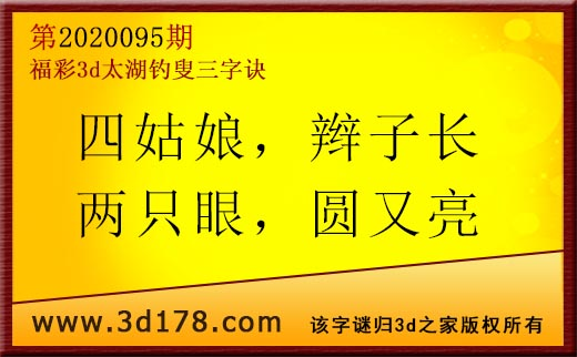 3d第2020095期太湖图库解字谜:四姑娘,辫子长