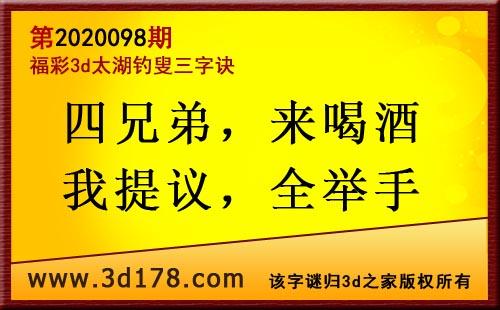 3d第2020098期太湖图库解字谜:四兄弟,来喝酒