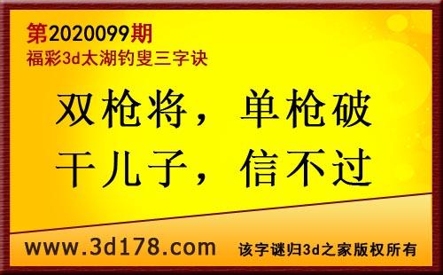 3d第2020099期太湖图库解字谜:双枪将,单枪破