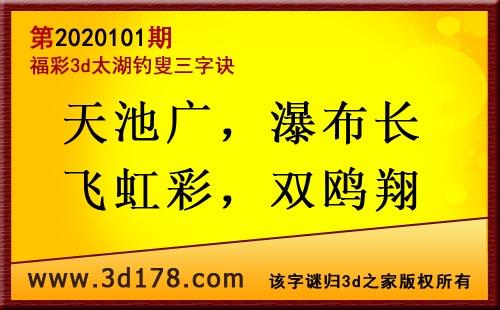 3d第2020101期太湖图库解字谜:天池广,瀑布长