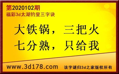 3d第2020102期太湖图库解字谜:大铁锅,三把火
