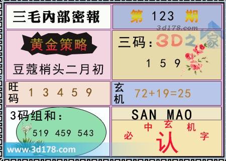 第2020123期3d三毛内部密报旺码推荐:13459