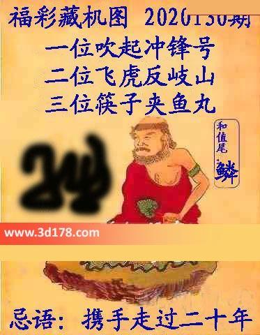 3d第2020130期正版藏机图推荐和尾:鳞