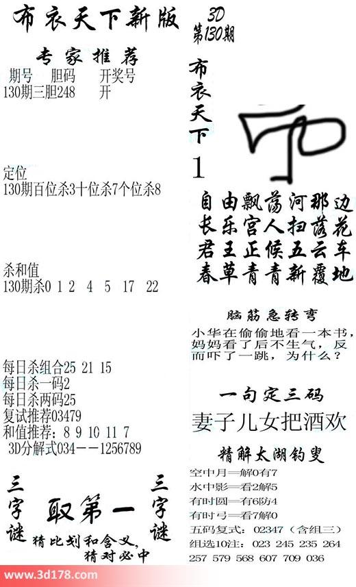 3d布衣天下新版第20130期复式推荐:03479