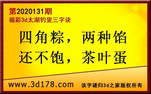3d第2020131期太湖图库解字谜:四角粽,两种馅