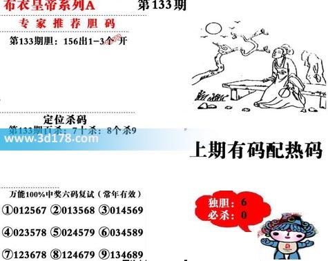 3d布衣皇帝第2020133期推荐铁算盘:上期有码配热码