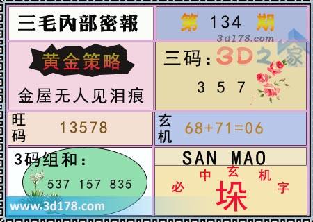 第2020134期3d三毛内部密报旺码推荐:13578