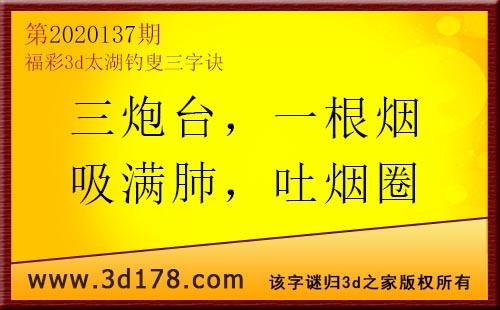3d第2020137期太湖图库解字谜:三炮台,一根烟