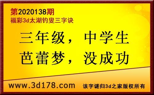 3d第2020138期太湖图库解字谜:三年级,中学生