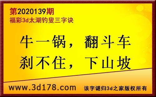 3d第2020139期太湖图库解字谜:牛一锅,翻斗车