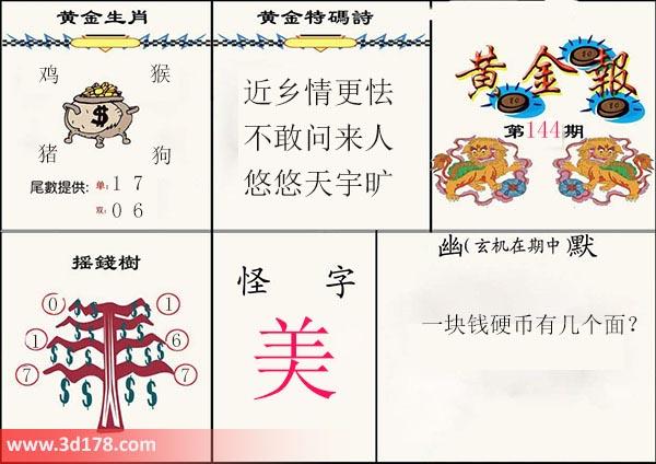 3d第2020144期黄金报黄金生肖:鸡猴猪狗