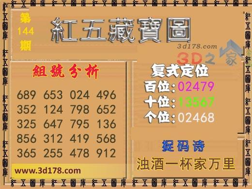 红五藏宝图3d第2020144期:百位:02479