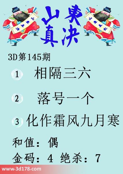 3d山东真诀图第2020145期推荐金码:4