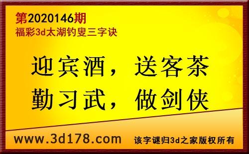 3d第2020146期太湖图库解字谜:迎宾酒,送客茶