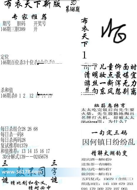 3d布衣天下新版第20146期一句定三码:因何镇日纷纷乱