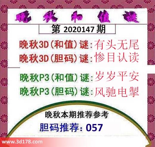 3d红五晚秋图第2020147期胆码值谜:057