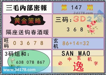 第2020147期3d三毛内部密报三码推荐:368