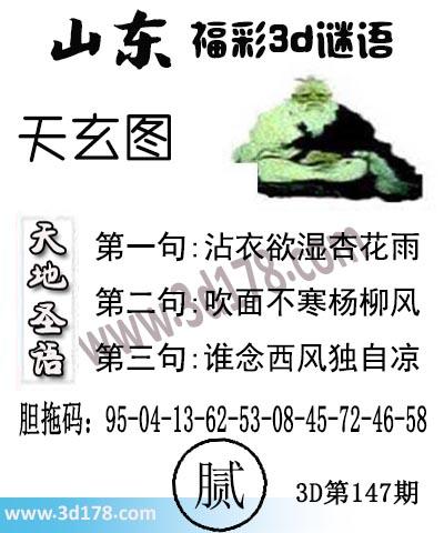 3d第2020147期丹东天玄第一句:沾衣欲湿杏花雨
