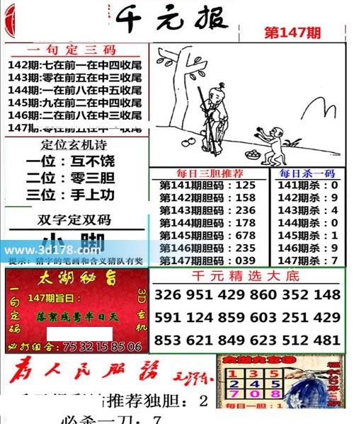 布衣千元报3d第2020147期推荐双字对双码:小脚