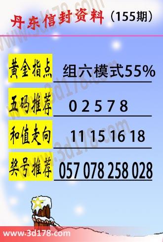 丹东信封资料图3d第2020155期黄金指点:组六模式55%