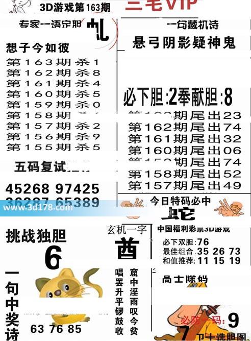三毛图库3d第2020163期一句藏机诗:悬弓阴影一身鬼
