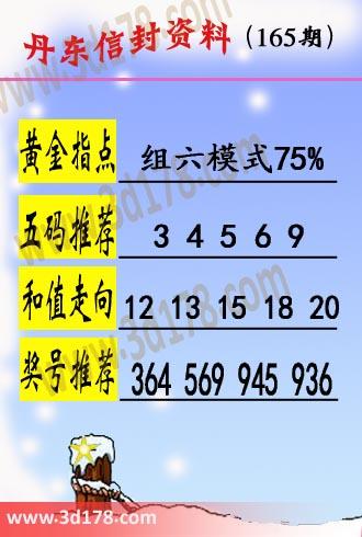 丹东信封资料图3d第2020165期黄金指点:组六模式75%