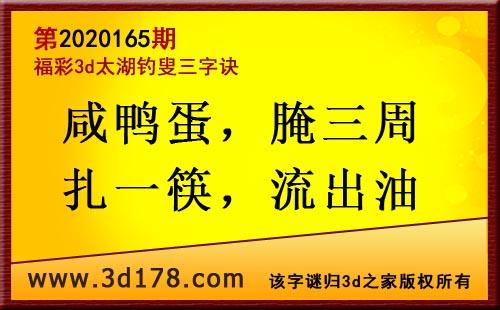 3d第2020165期太湖图库解字谜:咸鸭蛋,腌三周