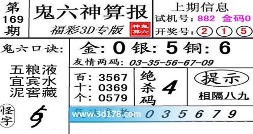鬼六神算报3d第2020169期推荐金胆:0