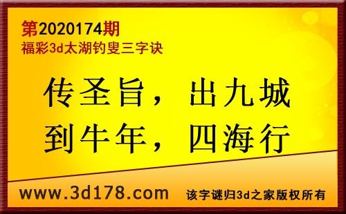 3d第2020174期太湖图库解字谜:传圣旨,出九城