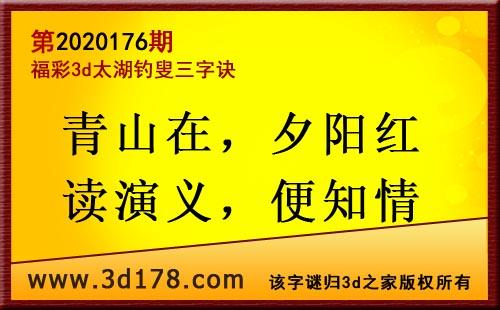 3d第2020176期太湖图库解字谜:青山在,夕阳红