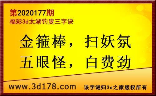 3d第2020177期太湖图库解字谜:金箍棒,扫妖氛