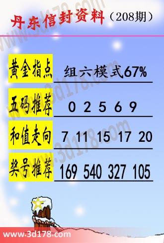 丹东信封资料图3d第2020208期五码推荐:02569