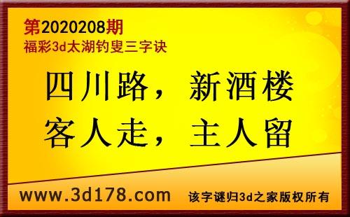 3d第2020208期太湖图库解字谜:四川路,新酒楼