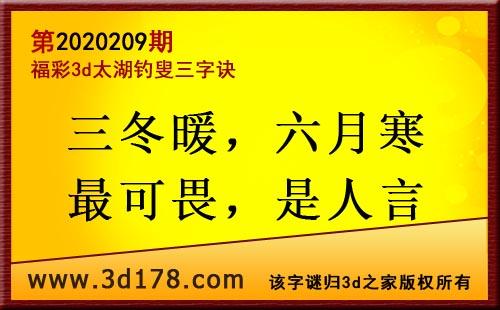 3d第2020209期太湖图库解字谜:三冬暖,六月寒