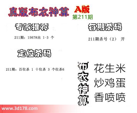 3d第2020211期布衣神算推荐布衣神算:花生米