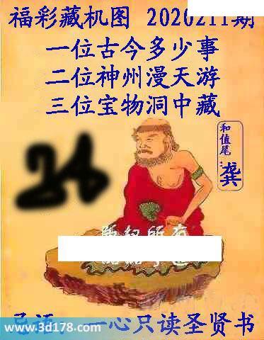 3d第2020211期正版藏机图推荐忌语:一心只读圣贤书