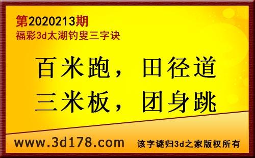 3d第2020213期太湖图库解字谜:百米跑,田径道
