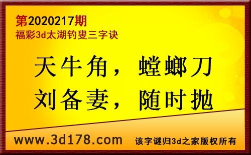 3d第2020217期太湖图库解字谜:天牛角,螳螂刀