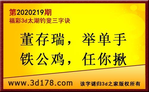 3d第2020219期太湖图库解字谜:董存瑞,举单手
