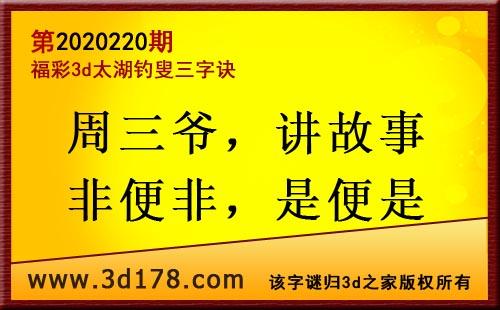 3d第2020220期太湖图库解字谜:周三爷,讲故事
