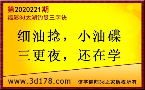 3d第2020221期太湖图库解字谜:细油捻,小油碟
