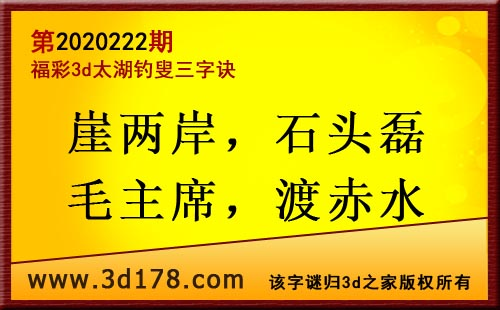 3d第2020222期太湖图库解字谜:崖两岸,石头磊